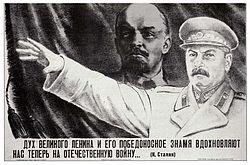 Cartel estalinista